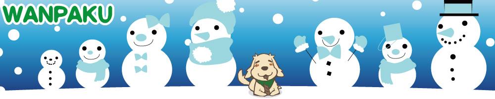 札幌市豊平区の犬トリミング・無添加おやつ店WANPAKU